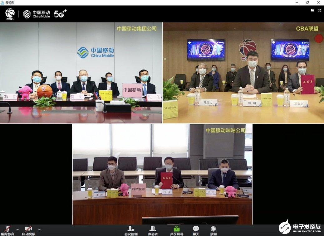 """中国移动与CBA联盟成立5G联合实验室,正式启动""""双五计划"""""""