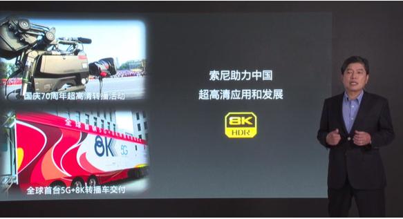 索尼在2020年春季新品线上发布会上推出了哪些电视产品