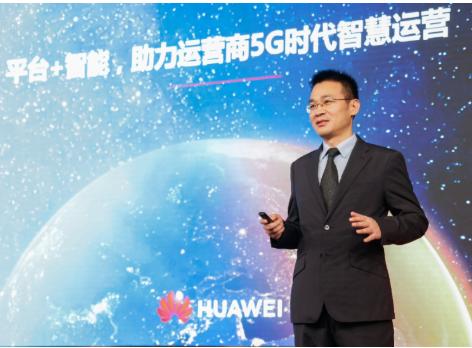 华为CWR@Digital解决方案助力中国联通打造5G网络运营数字化转型