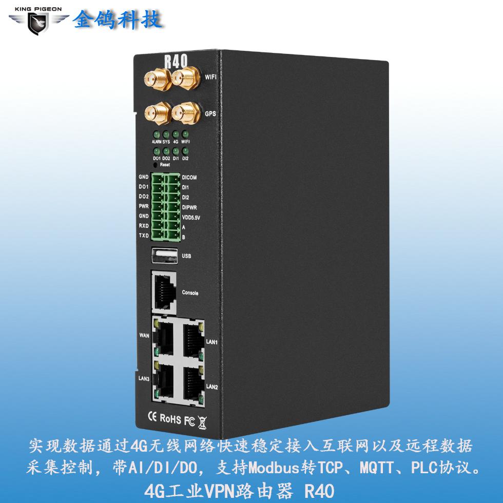 4G路由器在工业物联领域的常见应用场景