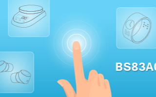 Holtek新推出BS83A04C MCU,适应于需求低功耗产品