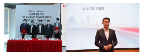 华为将与北京联通合作共同开展5G Capital...