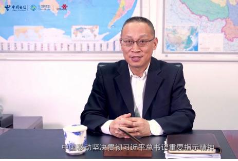中国移动将全面实施5G+计划加快推进5G消息的繁荣发展