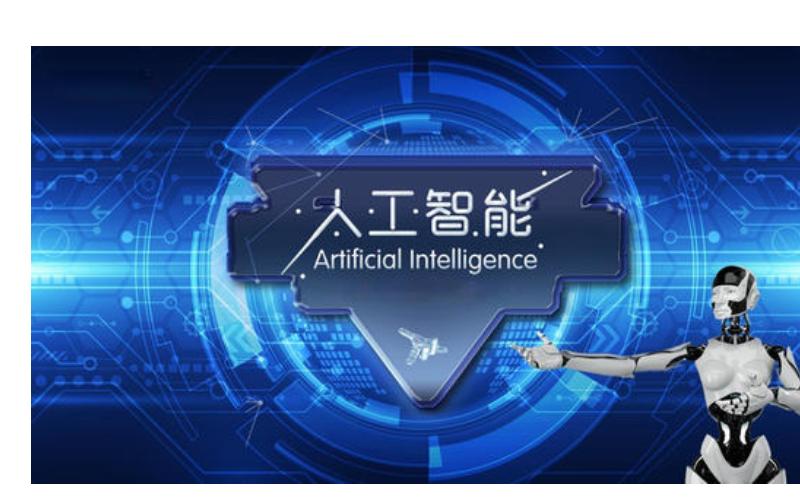 人工智能技术对监控系统有什么样的影响