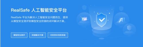 """关注算法安全新兴领域,清华团队RealAI推出业界首个AI模型""""杀毒软件"""""""