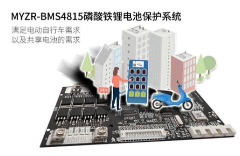 明远智睿推出磷酸铁锂电池保护系统,集硬件保护与软件保护于一体