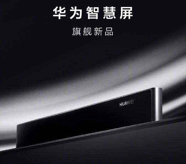 华为新一代智慧屏换面板供应商了?