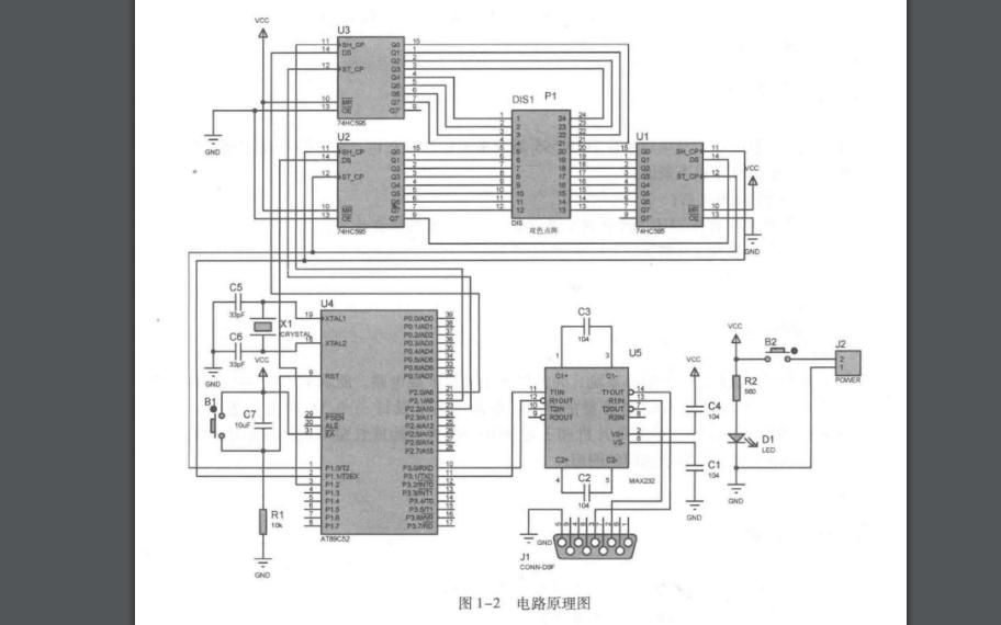 常用驅動電路設計及應用PDF電子書免費下載