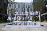之江实验室新型架构芯片项目取得阶段性进展