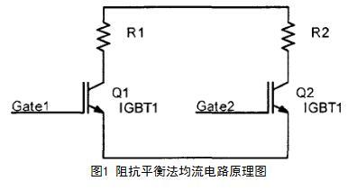 IGBT并聯均流電路及注意事項分析