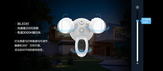 萤石发布庭院灯摄像机LC1C 星光出色守卫 双灯智能照明