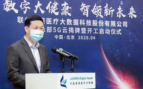 中国移动深入实施5G+计划在上海正式成立了联仁健康公司