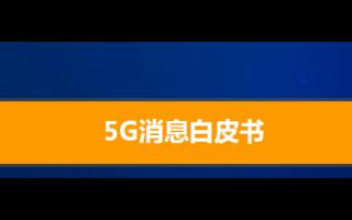 三大运营商发布5G消息白皮书后遭到了RCS概念股企业的灵魂拷问