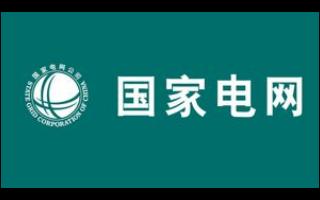 国网青岛公司与青岛西海岸新区合作将共同推动新区5G智能电网建设
