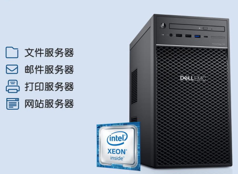 戴爾PowerEdge T40服務器具有哪些優勢