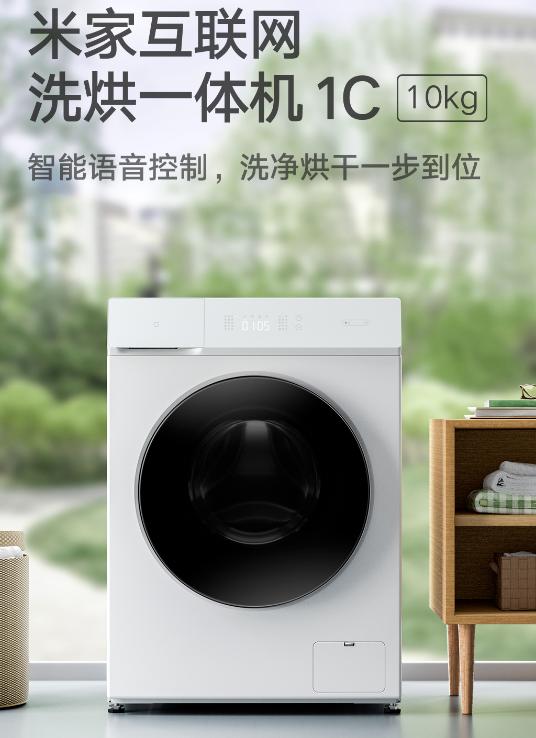 小米即將推出一款可支持智能語音控制功能的米家互聯網洗烘一體機1C