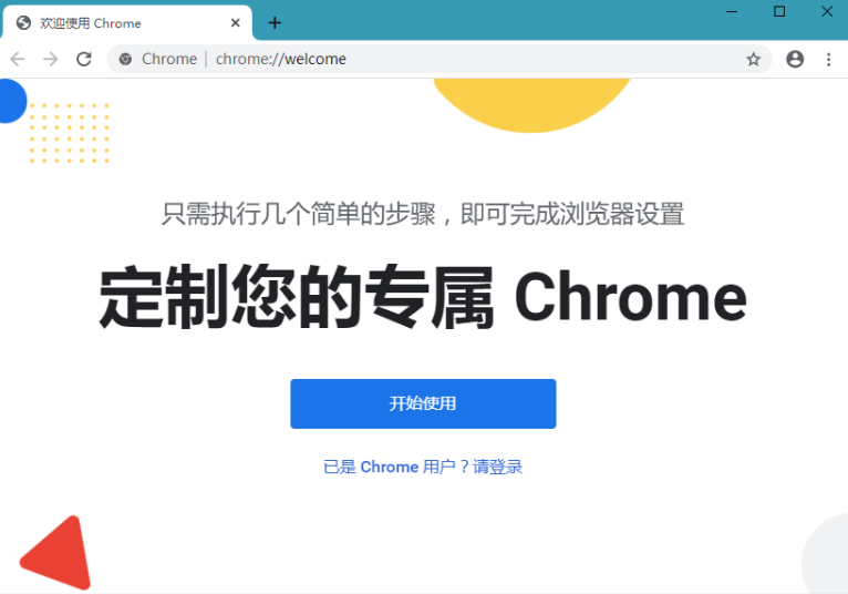 谷歌Chrome 80正式版更新80.0.3987.163 调整第三方Cookie策略