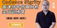 【綜合班】Cadence Sigrity高速信號仿真分析實戰訓練營