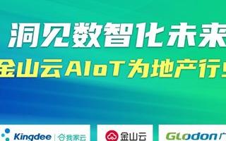 """金山云AIoT助力地产升级""""更智慧 """""""