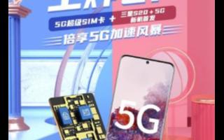 SAMSUNG率先支撑5G超级SIM卡,SAMSUNGS20系列抢占市场先机