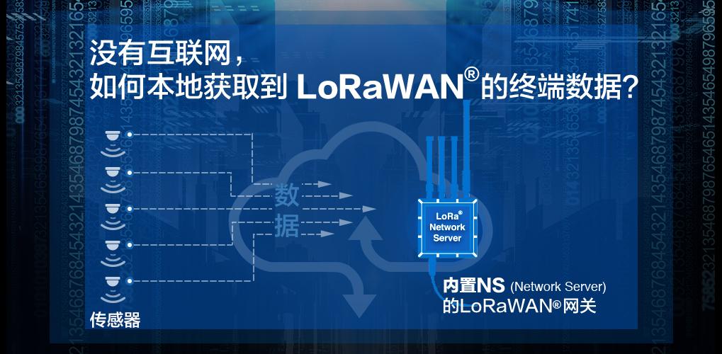 没有互联网,如何本地获取到LoRaWAN的终端数...