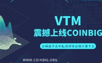 全球首个去中心化对等边缘计算平台,VTM震撼来袭