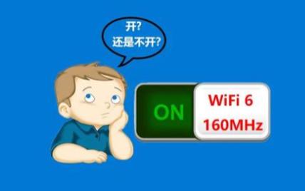 WiFi 6的160MHz並(bing)不是(shi)必選(xuan),淺談160MHz的利與弊