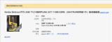 NVIDIA赛博朋克限量版显卡拍卖 成交价格高达人民币4.3万元