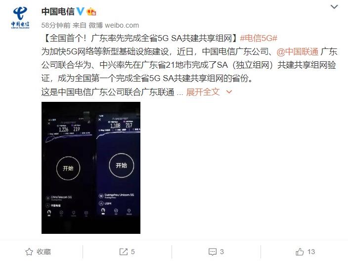 全国第一个 广东完成5G SA共建共享组网