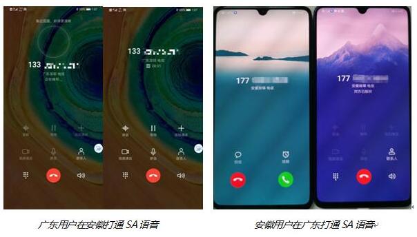 中国电信的5G SA已具备了跨省漫游商用的能力