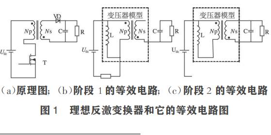 反激式变换器DCM与CCM模式的分析与比较详细资料说明