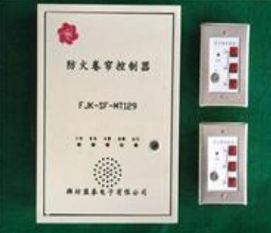 防火卷帘控制器的原理_防火卷帘控制器的功能