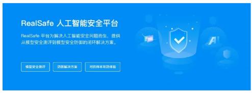 瑞萊chi)腔hui)推出(chu)RealSafe AI安全(quan)平jiao)  哂you)模型(xing)安全(quan)測(ce)評和防(fang)御解(jie)決方案(an)