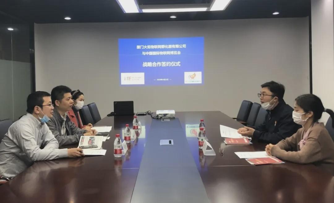 IoTF 中国国际物联网博览会与厦门火炬物联签订...