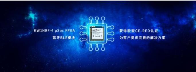 高雲半導體的藍牙FPGA模組(zu)獲得歐盟(meng)CE認證