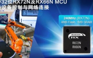 瑞薩電子推出RX產品家族新成員,可提升工業應用中...