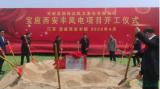 寶應縣融寶達風力發電項目開工 總投資約4.95億元