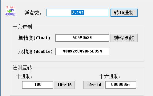 浮點數十六進制轉換器應用程序軟件免費下載