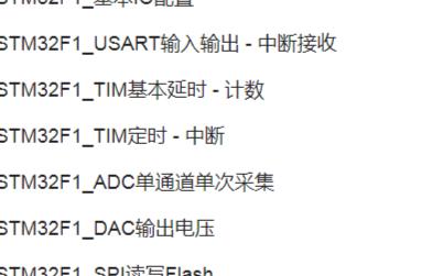 STM32F1_ 常见外设资源汇总
