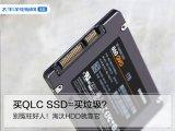 QLC固态硬盘真的很垃圾吗