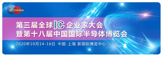 第三届全球IC企业家大会暨第十八届中国国际半导体博览会