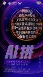 中国移动与CBA联盟成立5G联合实验室,正式启动...
