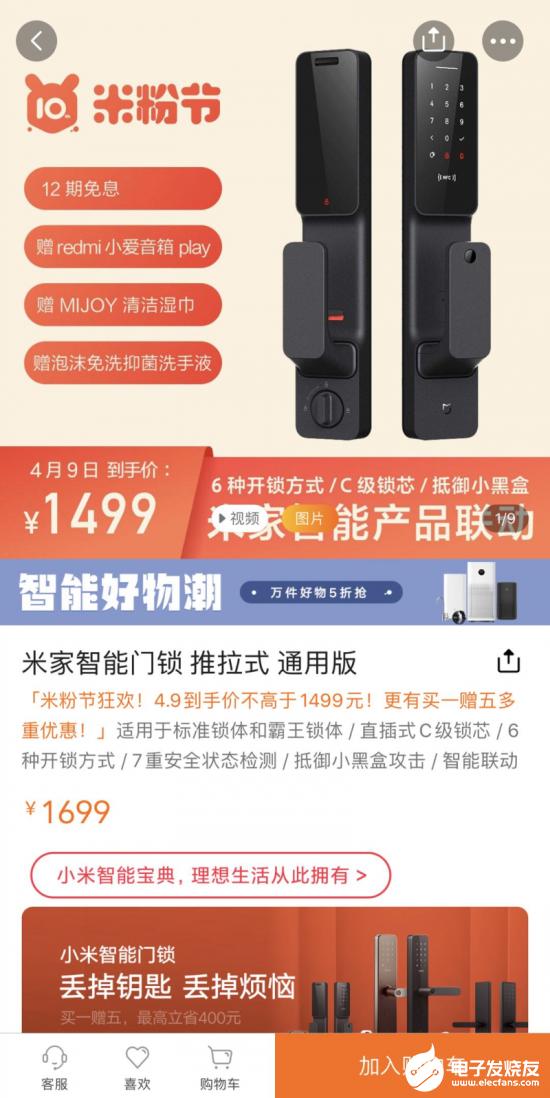 小米智能门锁推拉式支持6种开锁方式到手价仅需1499
