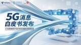 5G消息帶(dai)來技術與業(ye)務的躍變,基礎短信升級5G消息