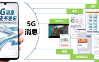 国内5G消息商用进入倒计时,中国移动成为国内首个...