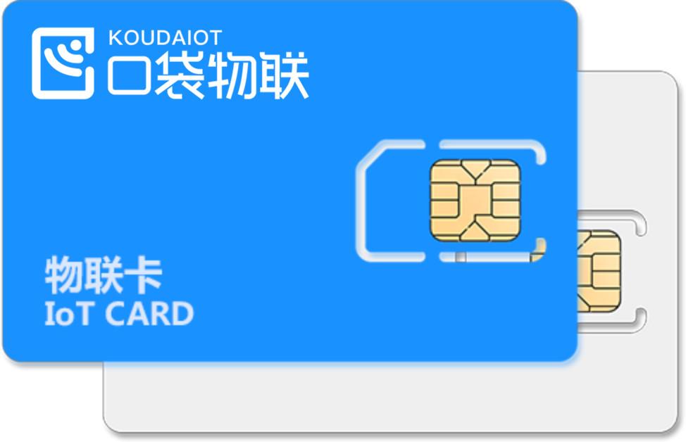 口袋物联教你如何正确选择物联网卡?
