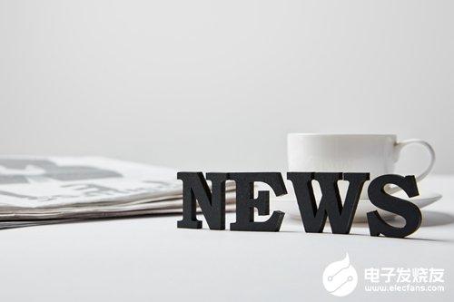 欧司朗新任首席财务官上线  将应对公司在转型过程中面临的挑战