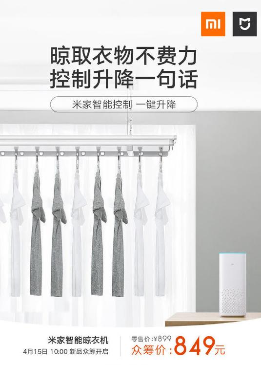 小米之家即将开启米家智能晾衣机新品众筹活动