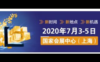 承載重托,煥新起航丨2020慕尼黑上海電子生產設...