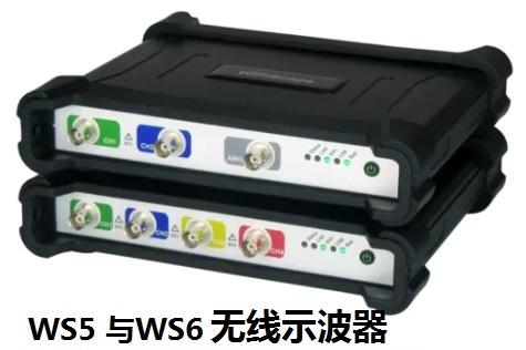 WS5、WS6无线示波器,以太网示波器
